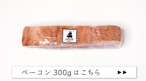 JAPAN X,バラ,ばら,ばら肉,バラ肉,500g,ブロック肉,塊肉,ブロック,ベーコンブロック300gはコチラ