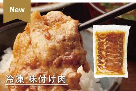 japan x,JAPAN X,ジャパンエックス,生姜焼きと山賊焼きはこちら