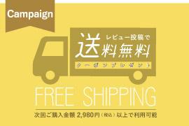 japan x,JAPAN X,ジャパンエックス,レビュー投稿で送料無料クーポン