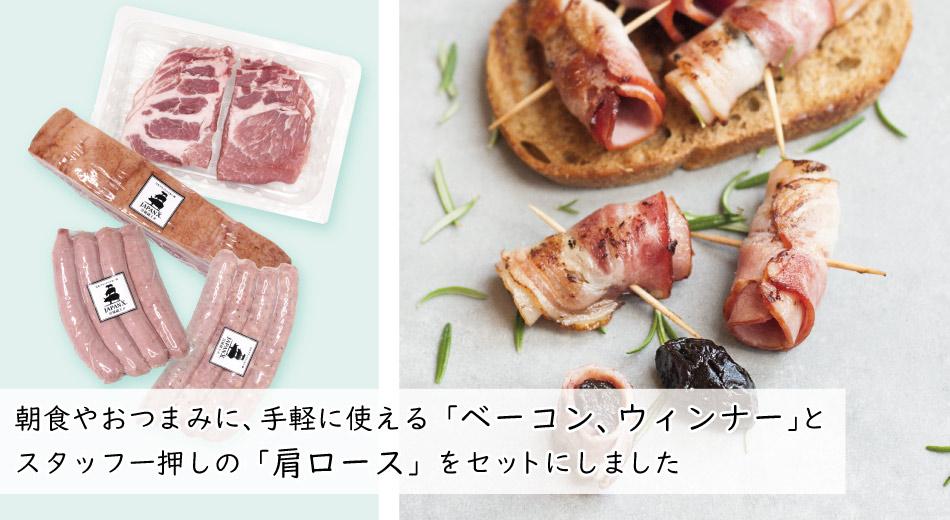 JAPAN X,お試しセット,精肉・加工肉セット,ベーコン,ウィンナー,肩ロース,冷蔵でお届け,