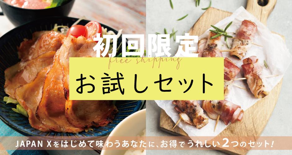 JAPAN X,ジャパンエックス,初回限定,お試しセット,送料無料