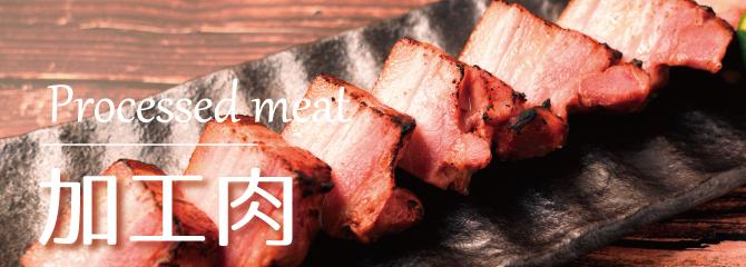 JAPAN X 加工肉 sp
