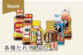 japan x,JAPAN X,ジャパンエックス,タレ,焼き肉のタレ,しゃぶしゃぶのタレ,生姜焼きのタレ,ダイショーのタレはこちら