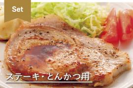 japan x,JAPAN X,ジャパンエックス,ステーキ・とんかつ用セットはこちら