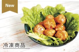 japan x,JAPAN X,ジャパンエックス,便利な冷凍食品