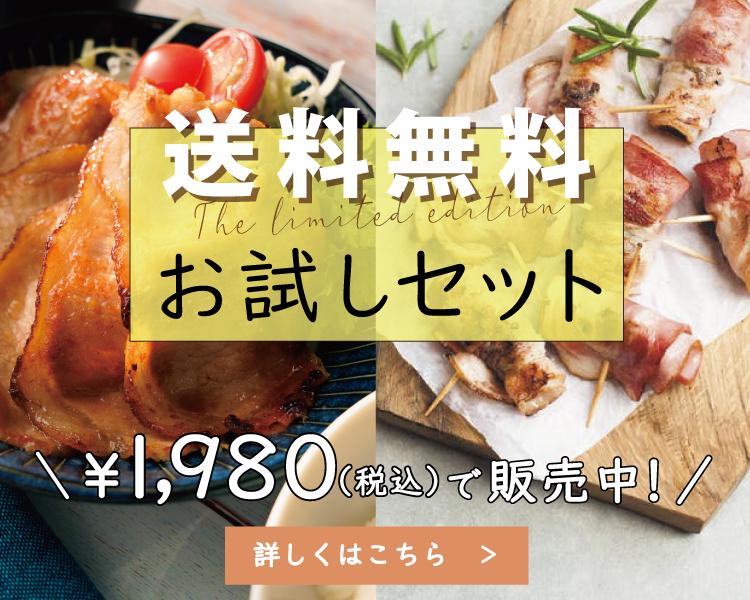 JAPAN X,ジャパンエックス,お試しセット,初回限定,送料無料