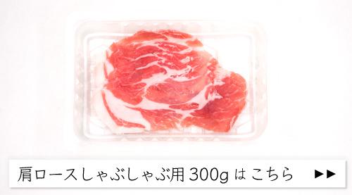 JAPAN X,ジャパンエックス,肩ロース,ロース,豚肩ロース,切り身,ポークソテー,肩ロース肉しゃぶしゃぶ,しゃぶしゃぶ用,しゃぶしゃぶ用はコチラから