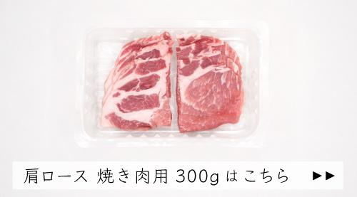 JAPAN X,ジャパンエックス,肩ロース,ロース,豚肩ロース,切り身,ポークソテー,肩ロース肉,しょうが焼き,焼肉,焼き肉,焼き肉用はコチラから