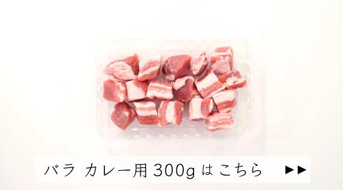 JAPAN X,カレー,カレー用,シチュー,角煮,サイコロ,角切り,バラ,ばらカレー用300gはコチラ