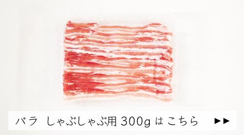 JAPAN X,ジャパンエックス,しゃぶしゃぶ用,ロース,ロース肉,ヘルシー,しゃぶしゃぶ用,豚しゃぶ,ロースバラ,しゃぶしゃぶ300gはコチラ