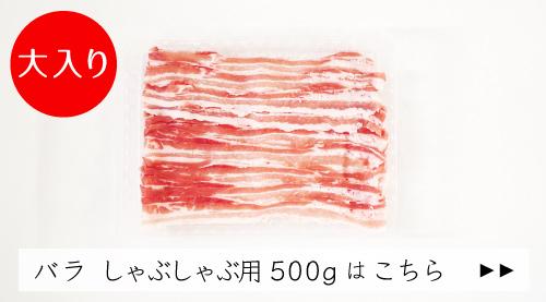 JAPAN X,ジャパンエックス,ばら肉,バラ肉,ばら,バラ,しゃぶしゃぶ 500gはコチラ