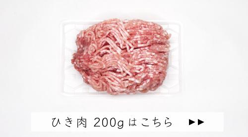 JAPAN X,ひき肉,ミンチ,挽肉はコチラ