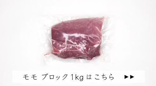 JAPAN X,ジャパンエックス,バラ,モモ,もも,モモ肉 ブロック 1㎏はコチラ