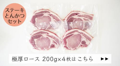 JAPAN X,極厚ロース200g×4枚はコチラ