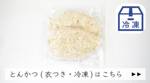 JAPAN X,ジャパンエックス,冷凍とんかつコチラ