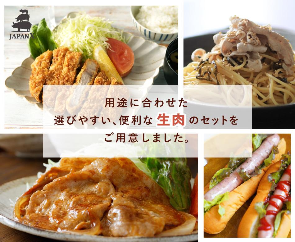 JAPAN X,ジャパンエックス,生肉のセット,生肉セット,選びやすい,すぐ調理できる,