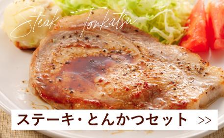 JAPAN X,ジャパンエックス,ステーキ,とんかつ用,セット,ステーキセット,トンカツセット