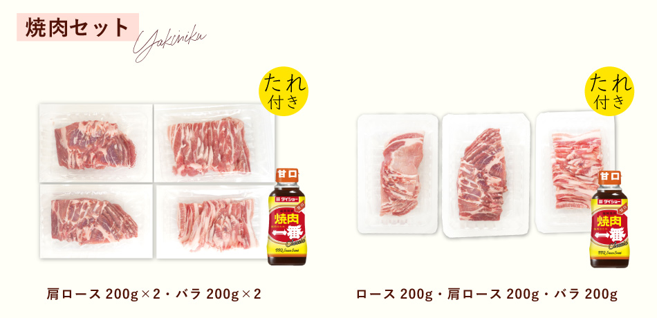 JAPAN X,焼き肉セット