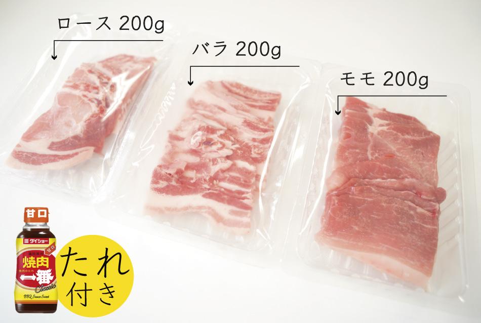 JAPAN X,ロース100g,バラ100g,バーベキュー,BBQ,焼肉,焼き肉,合計600g,2~3人前