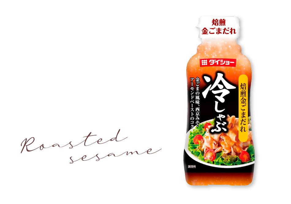 JAPAN X,ジャパンエックス,冷しゃぶ焙煎金ごまだれ 単品