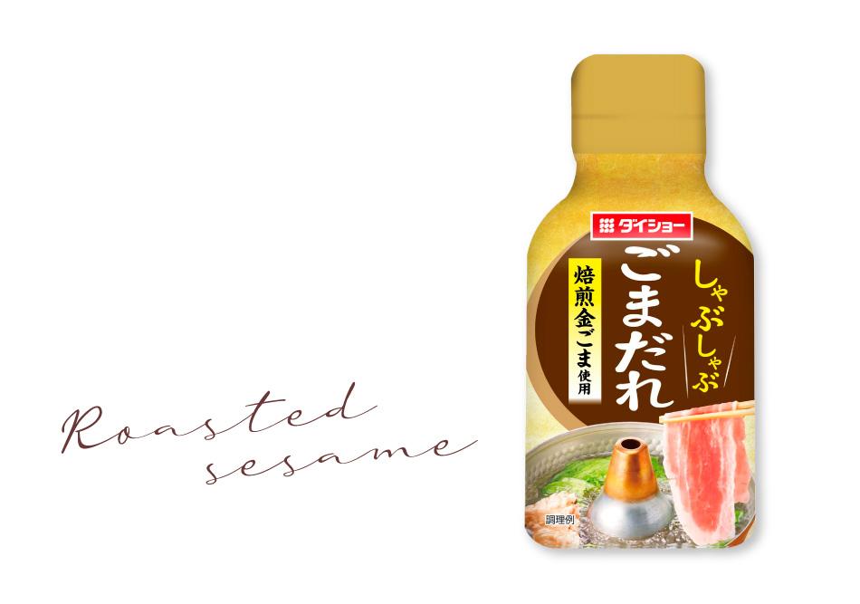 JAPAN X,ジャパンエックス,しゃぶしゃぶ ごまだれ タレ 単品