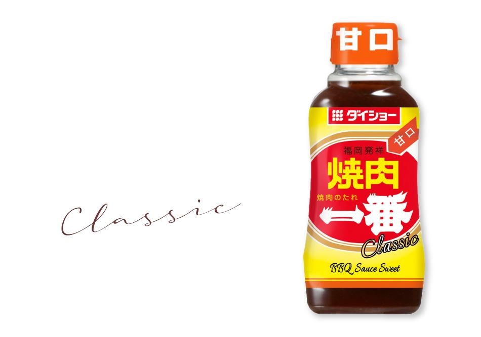 JAPAN X,ジャパンエックス,焼肉一番 CLASSIC 甘口 タレ 単品