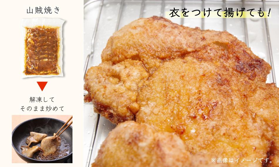 JAPAN X,ジャパンエックス,ロース山賊焼き,山賊焼き,豚肉の山賊焼き,冷凍,