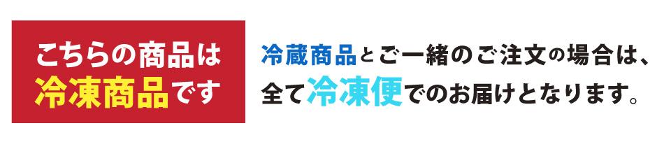 JAPAN X,ジャパンエックス,この商品は冷凍です,冷凍便,冷蔵商品とご一緒のご注文は冷凍便でお届けとなります
