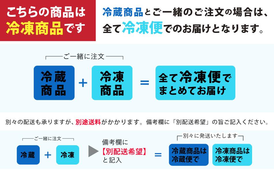 JAPAN X,ジャパンエックス,冷凍便,冷蔵商品とご一緒のご注文は冷凍便でお届けとなります。