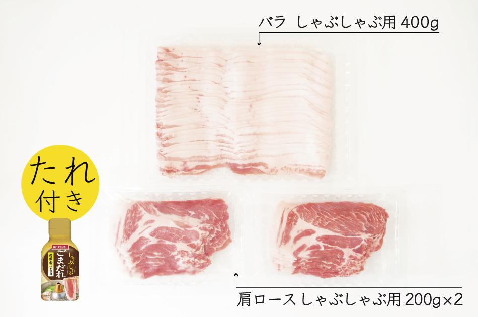 JAPAN X,ジャパンエックス,合計600gのしゃぶしゃぶセット