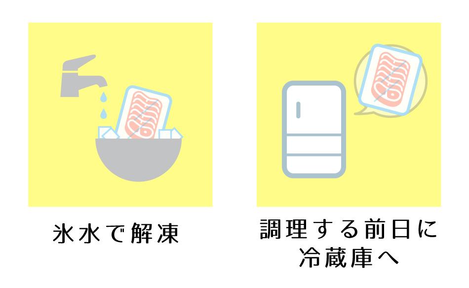 JAPAN X,ジャパンエックス,おススメ解凍方法,冷凍肉,解凍,解凍方法,旨みを逃がさない解凍