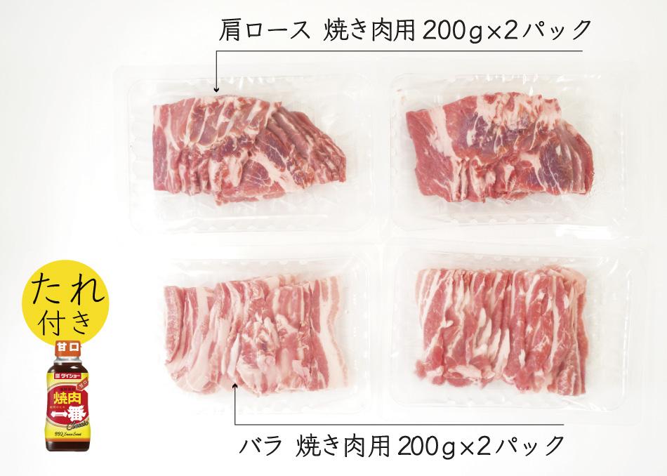 JAPAN X,ジャパンエックス,焼き肉セット,肩ロースとバラ肉,たれ付き,たれ,約800gのセットです。