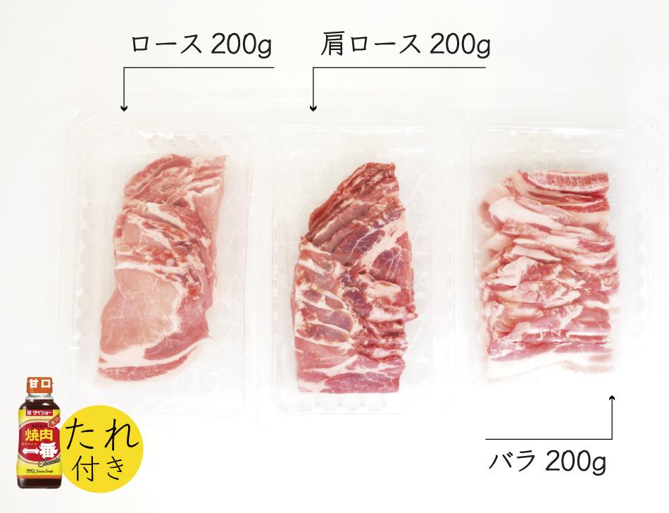 JAPAN X,ジャパンエックス,焼き肉セット,人気の部位が計600g